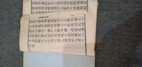 地藏菩萨本愿经 附忏仪   封面和第1页有伤
