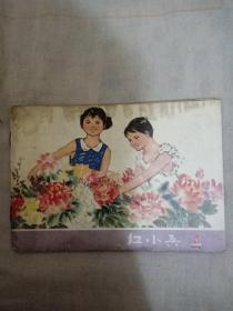 红小兵(1978/5)