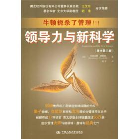 领导力与新科学(原书第3版)