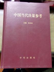 民易开运:中国当代决策参考(延边卷)