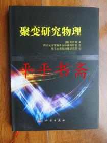 聚变研究物理(16开精装 13年一版一印)