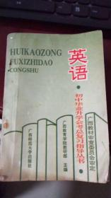 初中毕业升学会考总复习指导丛书  英语