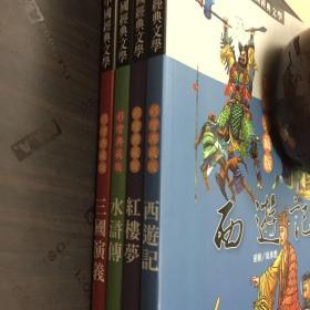 四大名著【彩绘典藏版】4本合售 初版
