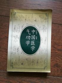 中国医学气功学(作者签章赠阅本)
