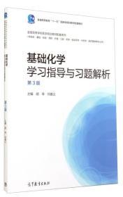 """基础化学学习指导与习题解析(第3版)/普通高等教育""""十一五""""国家级规划教材配套教材"""