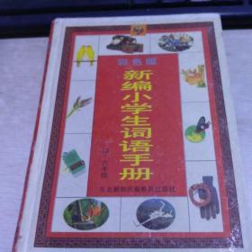 新编小学生词语手册(彩色版) 四-六年级