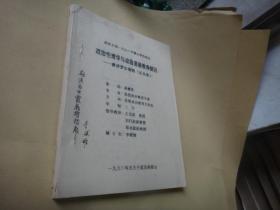 李斌雄 教授早期论文 |)武汉大学硕士学位论文:政治伦理学与政治道德教育探讨 ----谦评罗尔斯的《正义论)