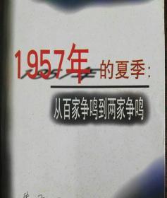 1957年的夏季