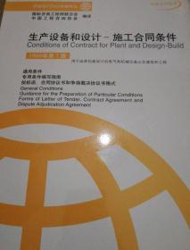 生产设备和设计:施工合同条件(中英文对照本)