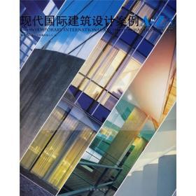 现代国际建筑设计案例A~Z:1:1