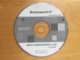 联想台式电脑系列驱动程序 4.0.8B  可引导光盘
