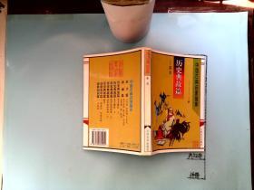 历史典故篇 中国古典启蒙书画 蒙求