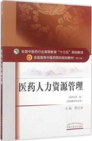 正版 医药人力资源管理/曹世奎/十三五规划 畅销书籍 9787513239349