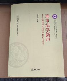 刑事法学新声:京师刑事法学博士学位论文荟萃