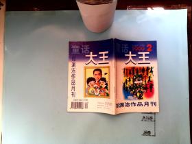 童话大王 1999.2