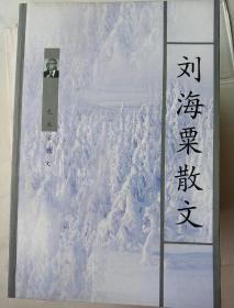 刘海粟散文