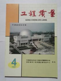 《工程质量》(双月刊)1997年第4期(总第81期)、1997年第5期(总第82期)、1997年第6期(总第83期)
