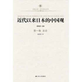 近代以来日本的中国观·第一卷(总论)