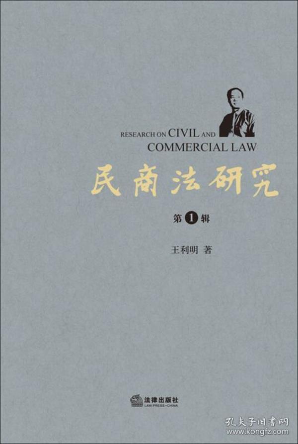 民商法研究(第1辑)