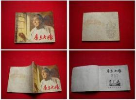 《房东大娘》,上海1973.11一版一印80万册,8424号,连环画