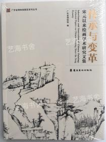 传承与变革 宋元以来绘画学术研究文集