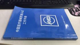 中国医疗器械质量认证工作手册