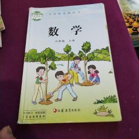 苏教版小学六年级上册数学 义务教育教科书