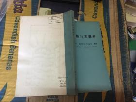 船体外板计算展开(85年1版1印1650册)