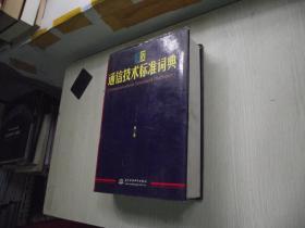 英汉通信技术标准词典 (第三版)馆藏