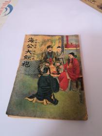 海公大红袍 绣像绘图 通俗小说