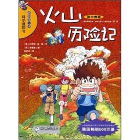 火山历险记:我的第一本科学漫画书12