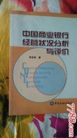 中国商业银行经营状况分析与评价