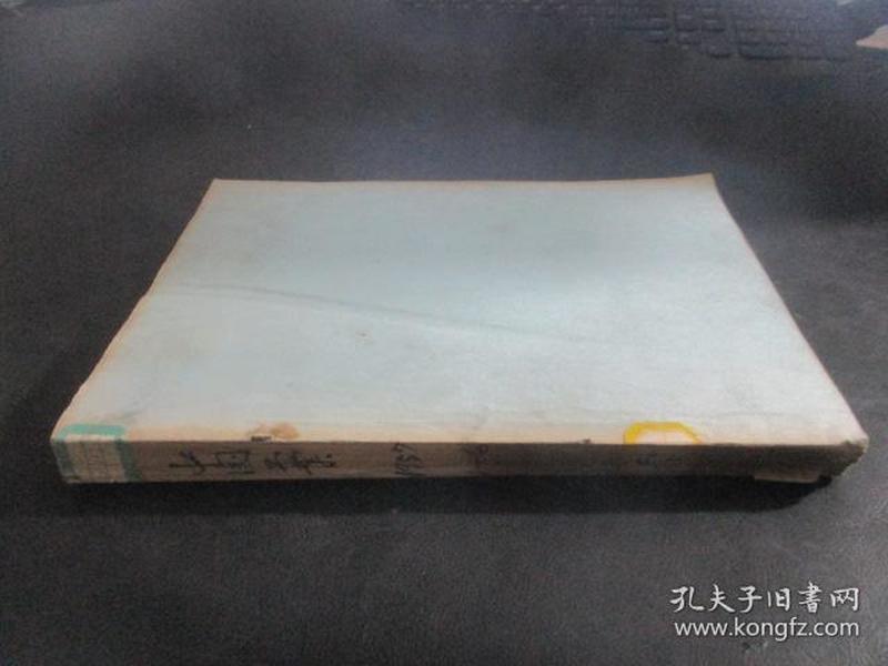 中国工业1957年1-6馆藏