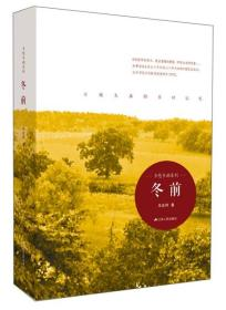 冬前 马汝祥 江苏人民出版社 9787214121158