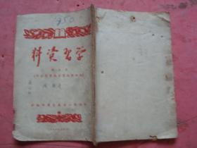1950年《学习资料》(第五辑)(减租征收农业税学习材料)