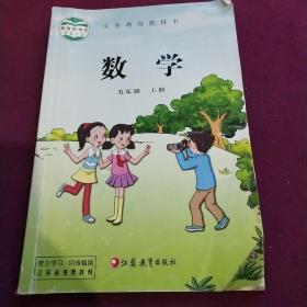 苏教版小学五年级上册数学 义务教育教科书