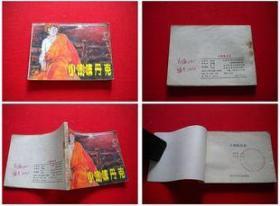 《小喇嘛丹克》,浙江1985.1一版一印21万册,6727号,连环画
