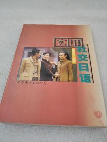 《实用社交日语》稀少!广东世界图书出版公司 1999年1版1印 平装1册全 仅印8000册