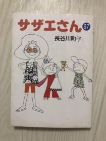 日文原版漫画—サザエさん(37)