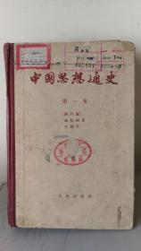 中国思想通史(一,二,三卷,57年1版1印,侯外庐等著,横排、繁体字)