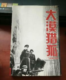 大漠猎狐——二战演义丛书