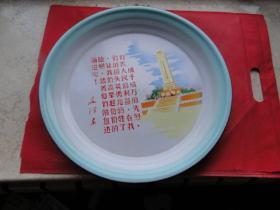 文革时期搪瓷盘(有毛主席语录)品佳
