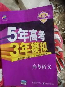 2018 5年高考3年模拟 高考语文 B版