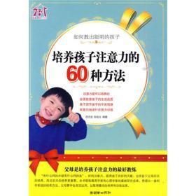 如何教出聪明的孩子:培养孩子注意力的60种方法