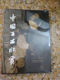 中国百石欣赏       (精装,有护盒,全新未开封)