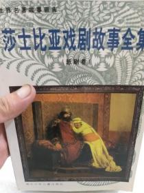 世界名著故事画库《莎士比亚戏剧故事全集》(悲剧卷)一册