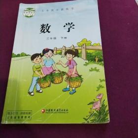 苏教版小学三年级下册数学 义务教育教科书
