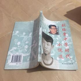 刘绍棠中学时代小说选