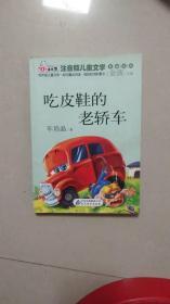 吃皮鞋的老轿车 读书熊系列—注音版儿童文学名家名作