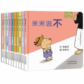 和英童书·米米系列:小便的故事  (精装绘本)